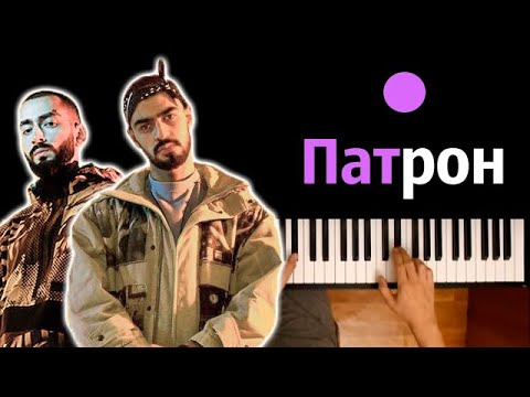 Miyagi & Andy Panda - Патрон ● караоке | PIANO_KARAOKE ● ᴴᴰ + НОТЫ & MIDI