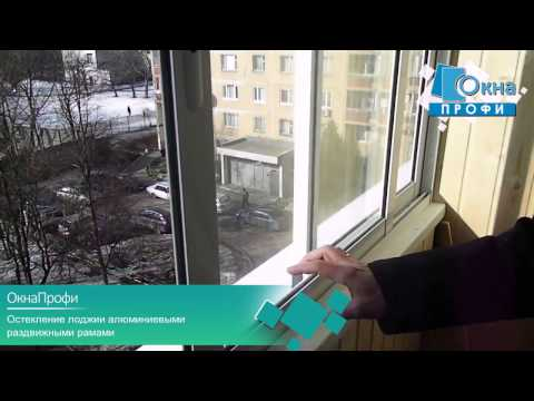 Алюминиевые рамы для балкона