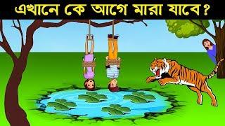 প্রিয়া কি পারবে তার ভাই বোনকে বাঁচাতে । ৭টি মজার ধাঁধা   Bengali Riddles Question   ধাঁধা Point