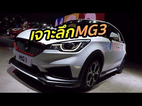 รีวิว 2018 MG3 เปรียบเทียบทั้ง 4 รุ่น C D X และ V รุ่นย่อยไหน มี/ไม่มีอะไร พร้อมราคา