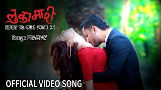 NEW NEPALI MOVIE SONG||  LUKAMARI  ||PRASTAV || प्रस्ताव || Karma  Surbina