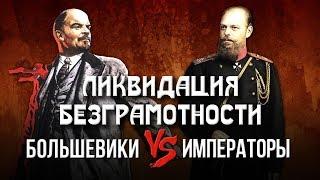 Ликвидация безграмотности: большевики VS императоры