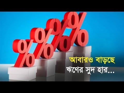 আবারও বাড়ছে ঋণের সুদ হার | Bangla Business News | Business Report 2019