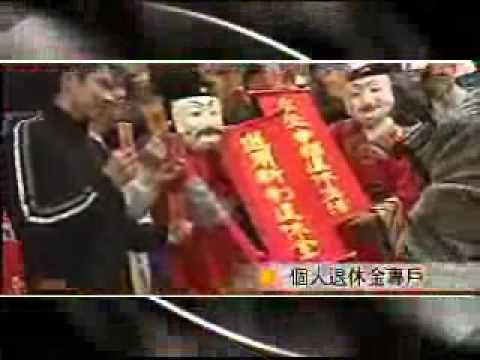 勞工保險局多媒體業務簡報2007-國內版-國語