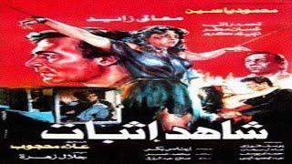 فيلم شاهد اثبات | Shahid Ethbat Movie