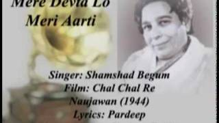 Mere Devta Lo Meri Aarti-Shamshad Begum-Chal Chal Re