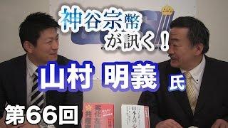 第66回 山村明義氏に訊く!日本の左翼史を探る 〜劣化左翼の発生源はどこに?〜