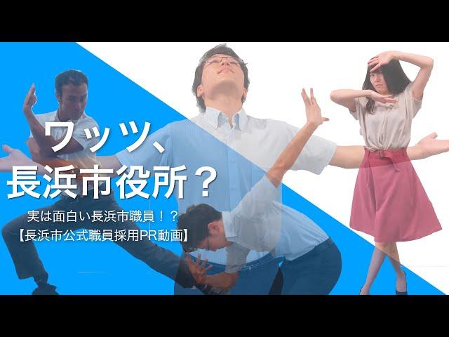 【長浜市公式】長浜市職員採用PR動画~入庁後のイメージを膨らませよう編~