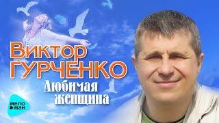 Виктор Гурченко - Любимая женщина (Альбом 2013)