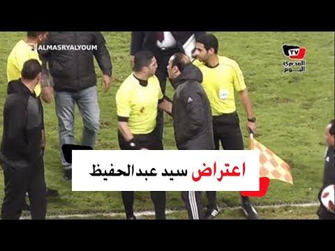سيد عبدالحفيظ يعترض على حكم «الأهلي وسموحة» بين شوطي المباراة