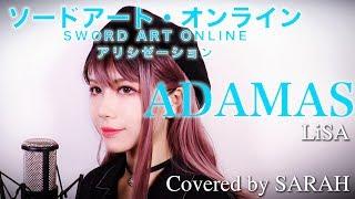 【ソードアート・オンライン アリシゼーション】LiSA - ADAMAS (SARAH cover) / SAO