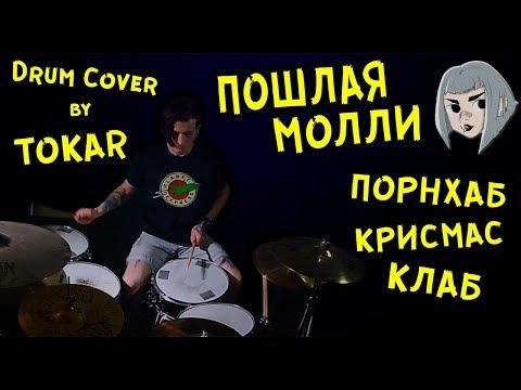 ПОШЛАЯ МОЛЛИ - ПОРНХАБ КРИСМАС КЛАБ (Drum Cover by Tokar)
