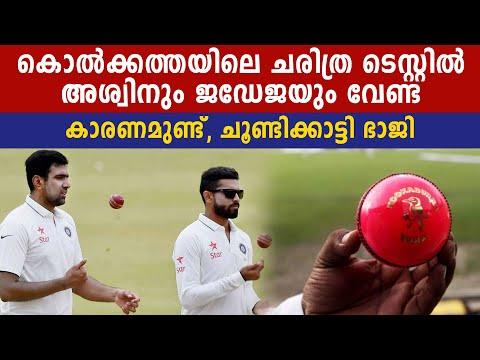 Harbhajan Singh Not In Favour Of Playing Ashwin, Jadeja In Day-Night Test | Oneindia Malayalam