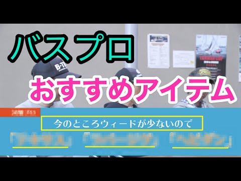 【Kumiのちょこっとバスフィッシング】今使うならどのアイテム?
