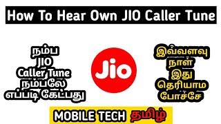 How To Hear Own JIO Caller Tune l Mobile Tech Tamil