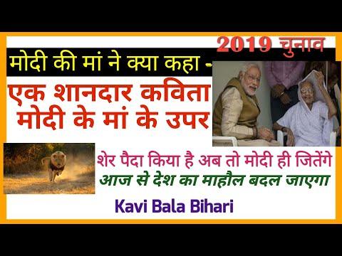 मोदी की मां ने इस चुनाव में क्या कहा सुन लिजिए-- Kavi Bala Bihari