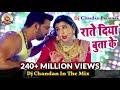 Rate Diya Buta Piya Kya kya kiya {Pawan Singh} Dj Chandan basdiha