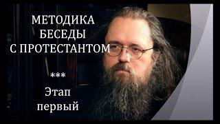 Методика беседы православного с протестантом. Андрей Кураев. Этап 1.