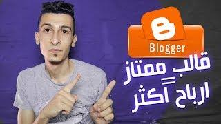 أفضل قالب بلوجر Best Blogger Template احترافي مجاني للجميع