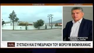 ο κ. Κώστας Αγοραστός μιλάει στο ena tv για το  φόρουμ βιομηχανίας