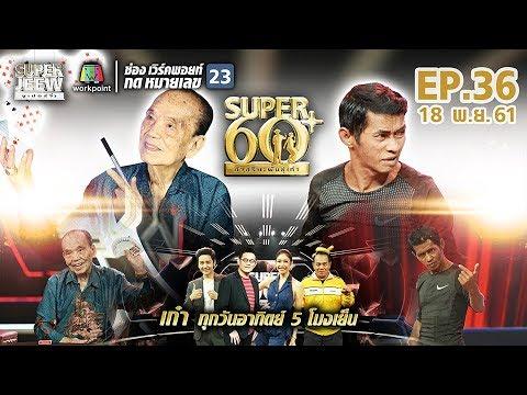 SUPER 60+ อัจฉริยะพันธ์ุเก๋า   EP.36   18 พ.ย. 61 Full HD