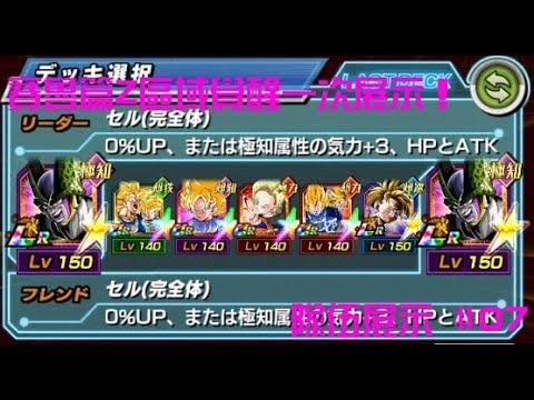 【Dragon Ball Z:七龍珠爆裂激戰】【隊伍Showcase #07】人造人間/賽魯篇Z區域覺醒一次展示!