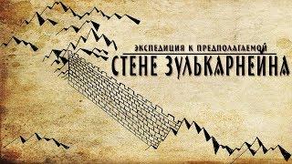 Экспедиция к предполагаемой стене Зулькарнейна