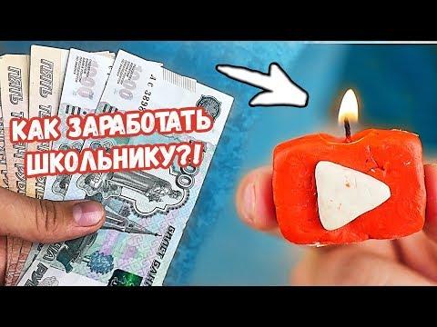 Как заработать деньги новые идеи