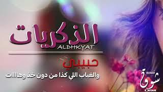 الذكريات - كلمات عبدالعزيز بن نجم   أداء ماجد خضير   2018