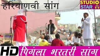 Mane Dekh Liya Tera Vikram Bhai | Haryanvi Sang Ragni | Pingla Bhartari Studio Star