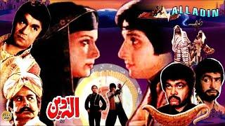 ALADDIN 1981  FAISAL & BABRA SHARIF  OFFICIAL FULL PAKISTANI MOVIE