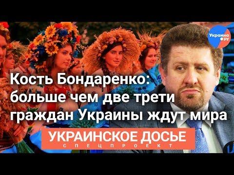 Кость Бондаренко: больше чем две трети граждан Украины ждут мира