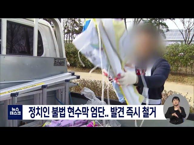 정치인 불법 현수막 엄단..발견 즉시 철거
