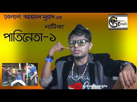 Patineta-1,। Belal Ahmed Murad।#Green-Bangla। পাতিনেতা-১। sylheti drama/ best bangla natok
