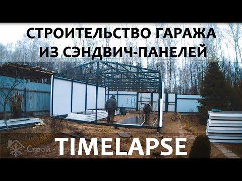 Строительство гаража из сэндвич-панелей | timelapse 03