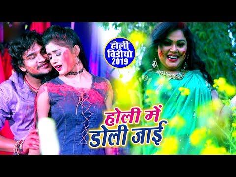 Anu Dubey (2019) का सबसे हिट होली (VIDEO SONG) - होली में डोली जाई - Bhojpuri Holi Songs 2019