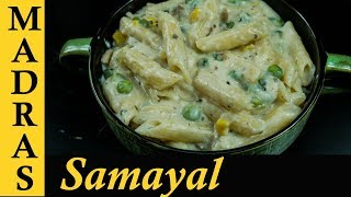 White Sauce Pasta in Tamil   Pasta Recipe in Tamil   How to make white sauce pasta - Indian Style