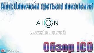 AION Network ICO обзор! Aion Network - блокчейн третьего поколения!