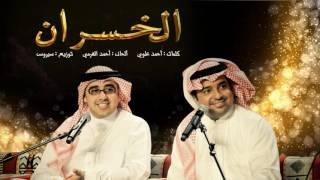 راشد الماجد و أحمد الهرمي - الخسران (حصرياً) | 2016
