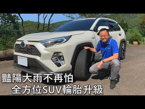 教你全方位SUV輪胎聰明升級 Toyota RAV4 2.5 Hybrid with Falken ZIEX CT60 A/S