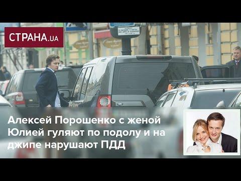 Алексей Порошенко с женой Юлией гуляют по подолу и на джипе нарушают ПДД