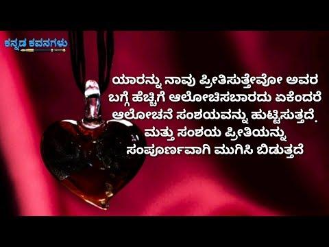 Kannada Kavana Kannada Love Quotes Kannada Kavanagalu Video