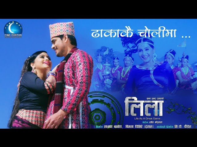 "Thumnail of ""Dhaka Kai Choli"" - Song of new Nepali Movie Leela"
