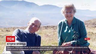 Новини світу: яким був принц Філіп та що заповів своїм дітям