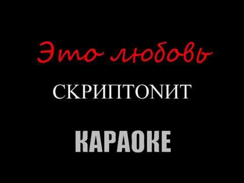 Скриптонит - Это любовь (Караоке)
