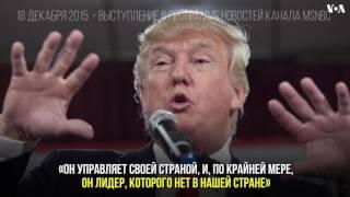Дональд Трамп о Владимире Путине. Хронология оценок