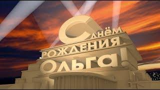 Поздравления С Днём Рождения Ольга. Красивые поздравления для Оли