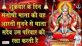 Santoshi Mata Ki Aarti - Om Jai Santoshi Mata - Santoshi Mata Song -Ganga Bhakti