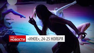 Komcity News — II Фестиваль «Иное»