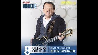 Игорь Саруханов в утреннем шоу «Настройка», Радио Шансон